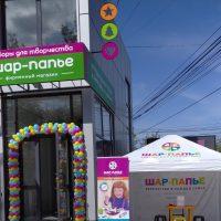 Открытие фирменного магазина ШАР-ПАПЬЕ в Туле